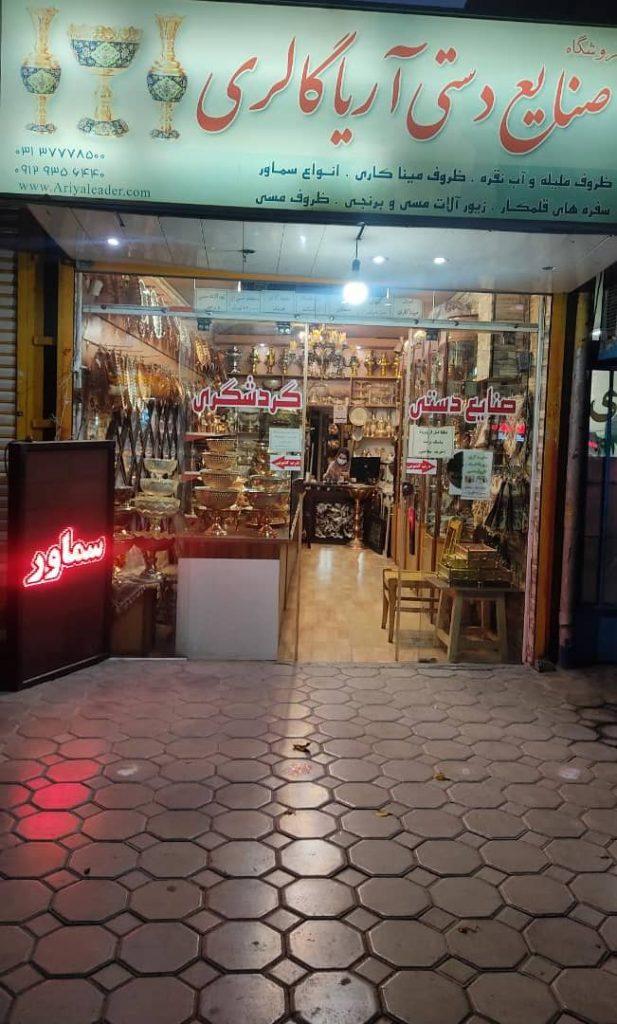 فروشگاه صنایع دستی آریاگالری